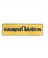 Cityart nameplate ป้ายขอบคุณที่ใช้บริการ SGB9101 สีทอง