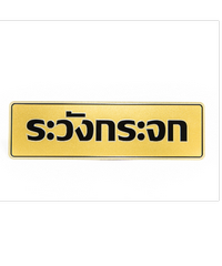 Cityart nameplate ป้ายระวังกระจก SGB9101 สีทอง