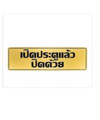 Cityart nameplate ป้ายเปิดประตูแล้วปิดด้วย SGB9101 สีทอง