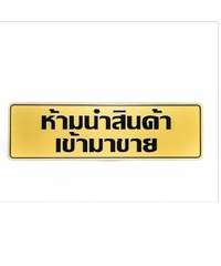 Cityart nameplate ป้ายห้ามนำสินค้าเข้ามาขาย SGB9101 สีทอง