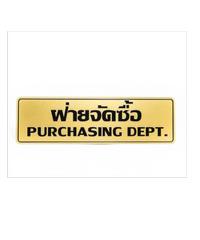 Cityart nameplate ป้ายฝ่ายจัดซื้อ SGB9101 สีทอง