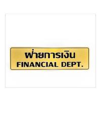 Cityart nameplate ป้ายฝ่ายการเงิน SGB9101 สีทอง