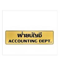 Cityart nameplate ป้ายฝ่ายบัญชี SGB9101 สีทอง
