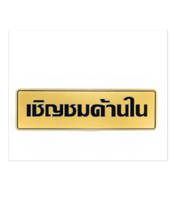 Cityart nameplate ป้ายเชิญชมด้านใน SGB9101 สีทอง
