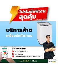 Global house บริการล้าง เครื่องซักผ้าฝาบน 1 เครื่อง